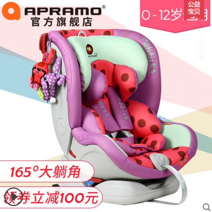 英国apramo安途美one汽车用儿童安全座椅0-4-6-12岁Isofix新生儿