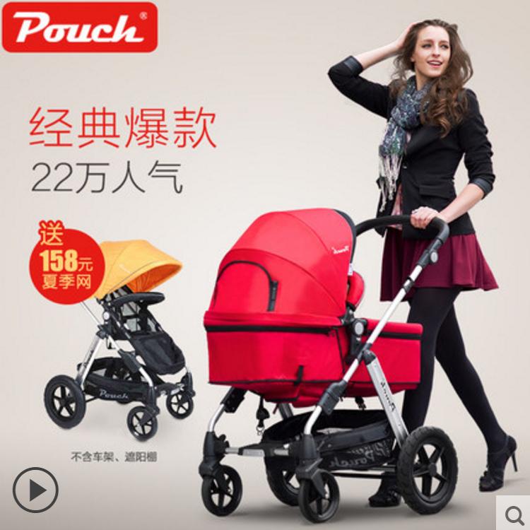 Pouch婴儿推车儿童车宝宝手推车高景观避震轻便折叠可坐躺bb车