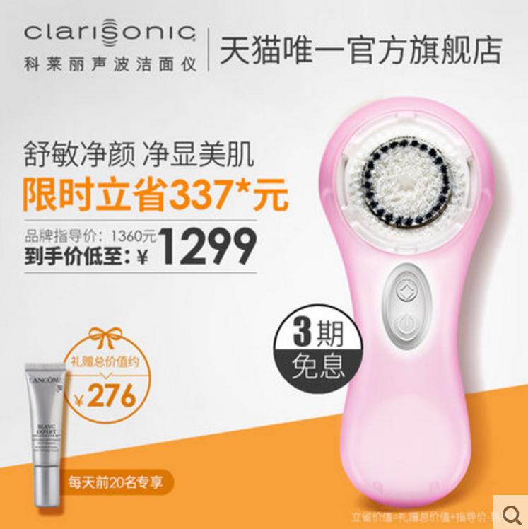 科莱丽电动洁面仪洗脸仪mia2毛孔清洁美容仪 clarisonic专利声波