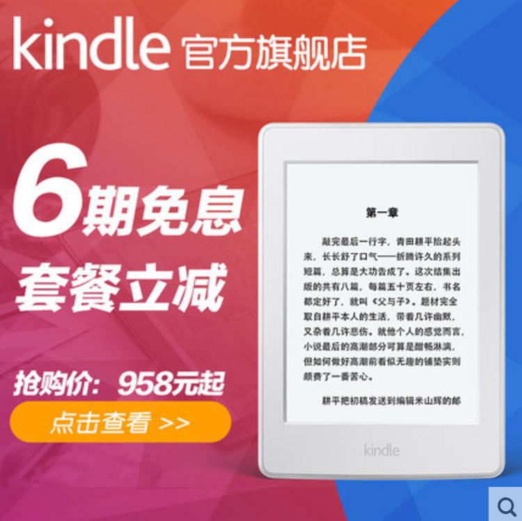 Kindle官方旗舰店Kindle Paperwhite3亚马逊电子书阅读器电纸书