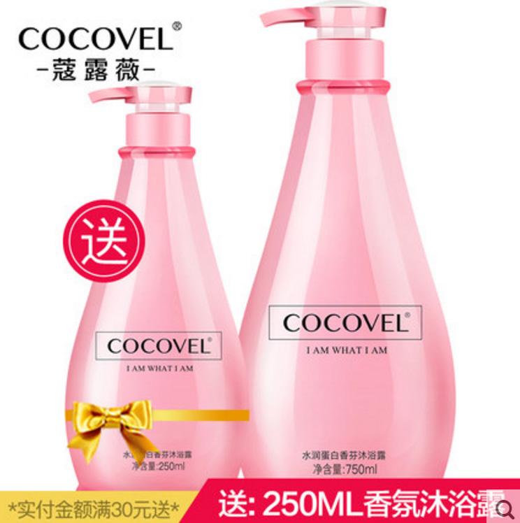 COCOVEL沐浴露 香水持久留香72小时男士女士非美白补水保湿家庭