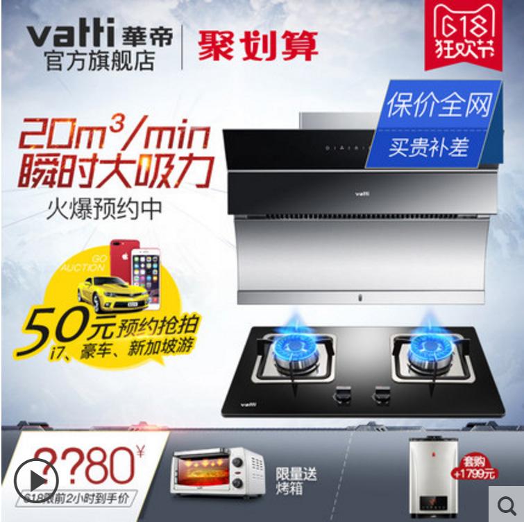 Vatti/华帝 CXW-238-i11083极客侧吸式自动清洗吸抽油烟机新品