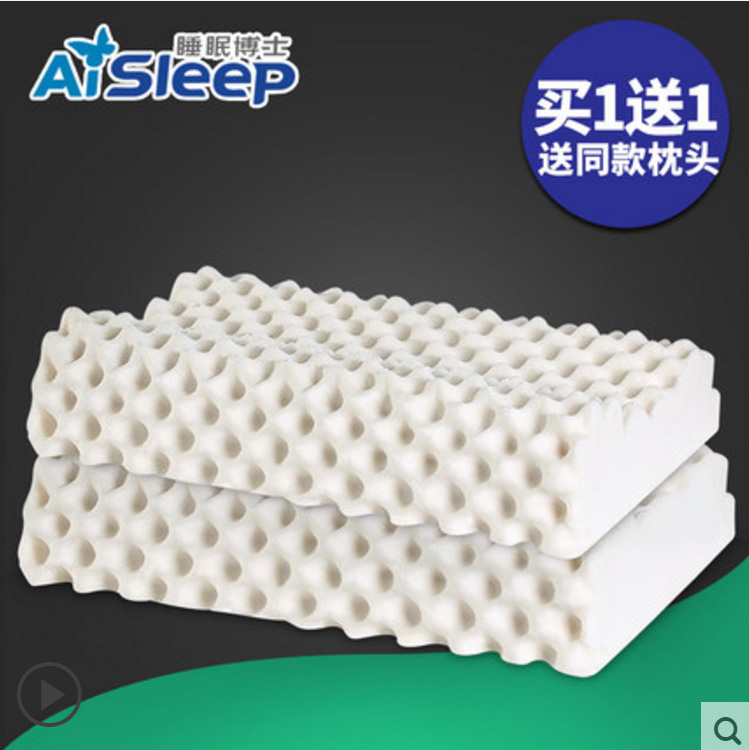 睡眠博士泰国乳胶枕头 颈椎保健护颈枕芯 一对双人成人橡胶乳胶枕