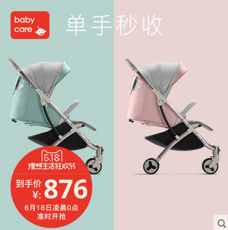 babycare婴儿推车 新生儿轻便可坐可躺 折叠宝宝儿童伞车手推车