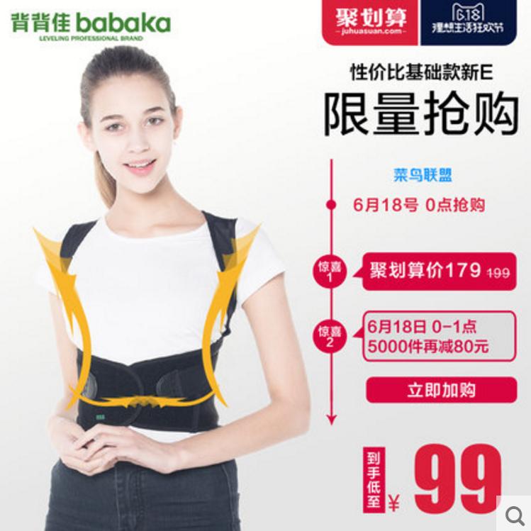 新E版矫姿带背背佳成人男女款儿童学生通用款防驼背坐姿矫正带夏