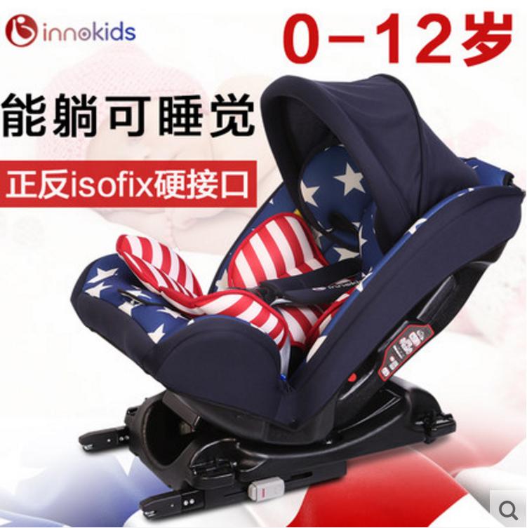 innokids汽车用儿童安全座椅0-4-6-12岁婴儿宝宝新生儿可躺isofix