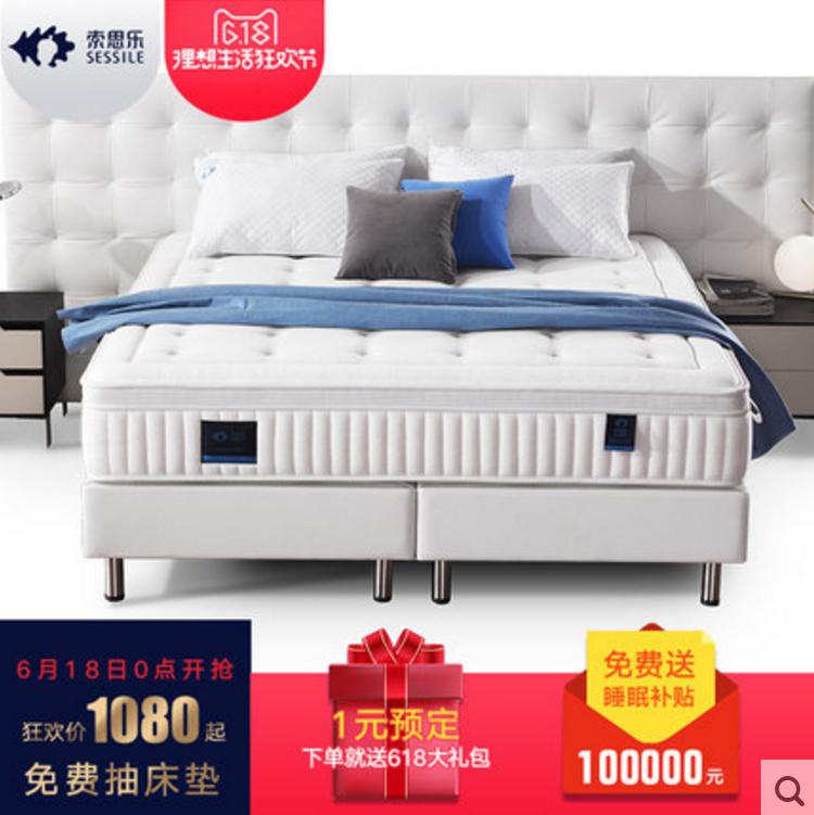 索思乐 乳胶床垫 进口天然椰棕弹簧席梦思 棕垫1.5m1.8m软硬定做