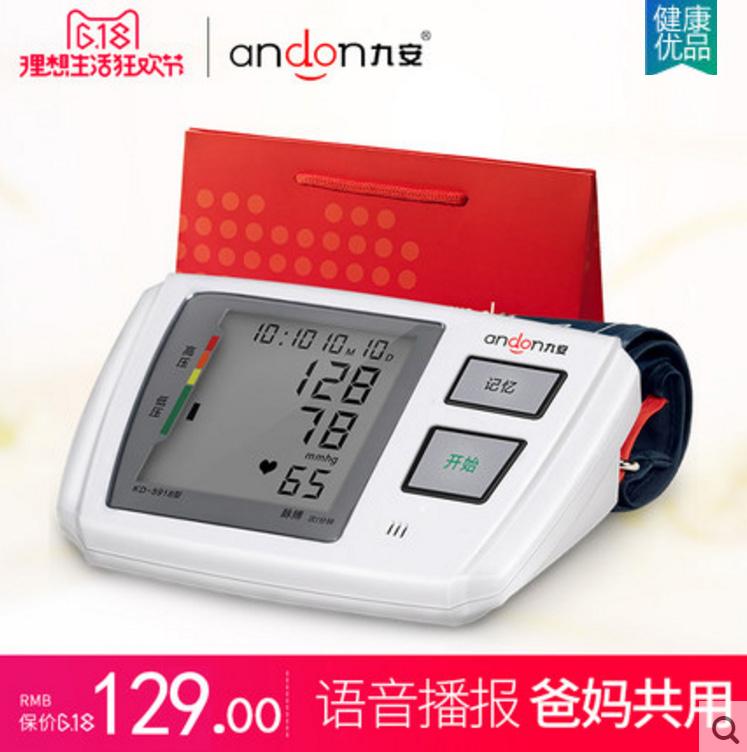 九安血压测量仪家用老人臂式电子血压计KD5918血压仪量血压全自动