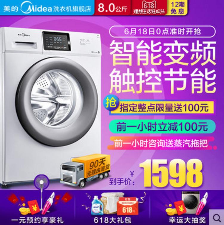 Midea/美的 MG80V330WDX 8kg/公斤智能云变频滚筒全自动洗衣机