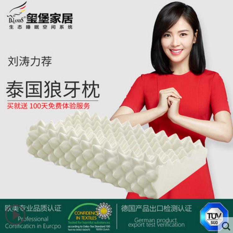 玺堡泰国进口天然乳胶枕头保护颈椎护颈枕保健成人枕芯促销特卖