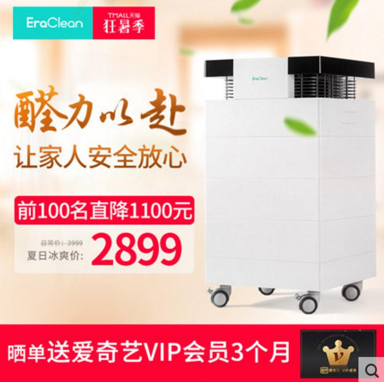 EraClean TOWER空气净化器