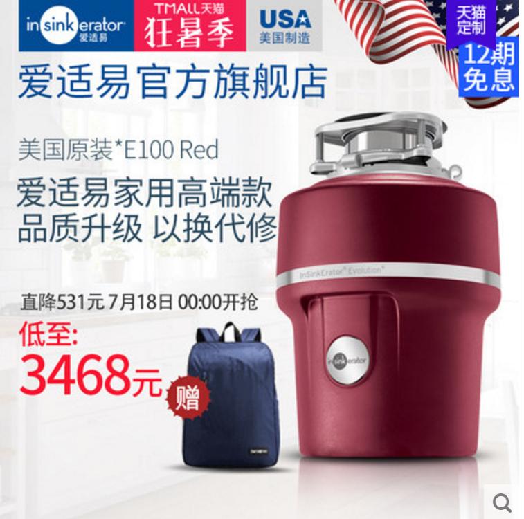 美国原装爱适易E100Red家用食物垃圾处理器厨余粉碎