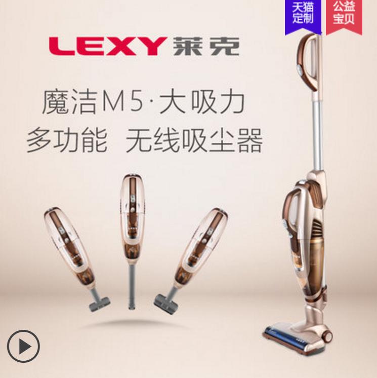莱克吸尘器家用大吸力无线手持大功率超静音强力除螨吸尘器魔洁M5
