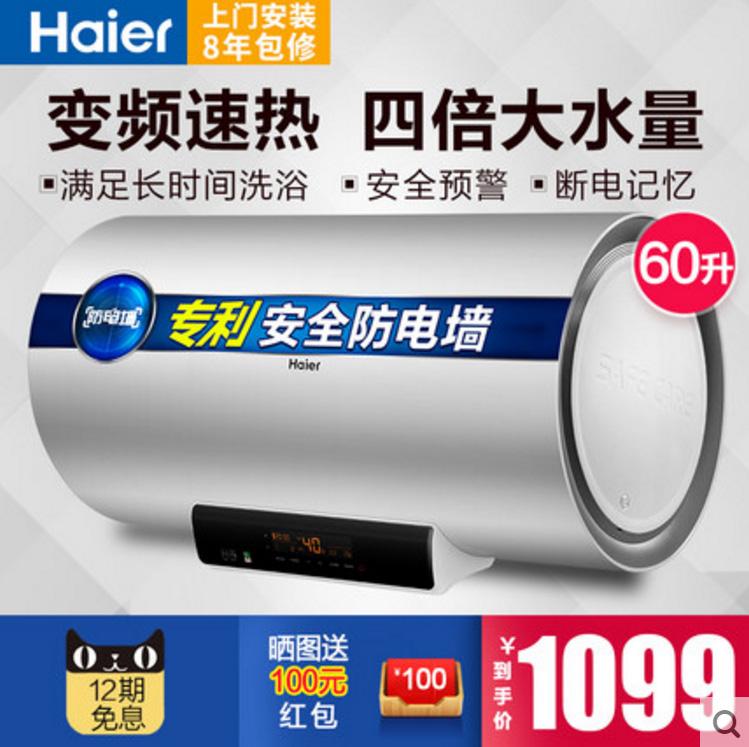 Haier/海尔 EC6002-MC3电热水器60升即热速热储水式澡洗家用