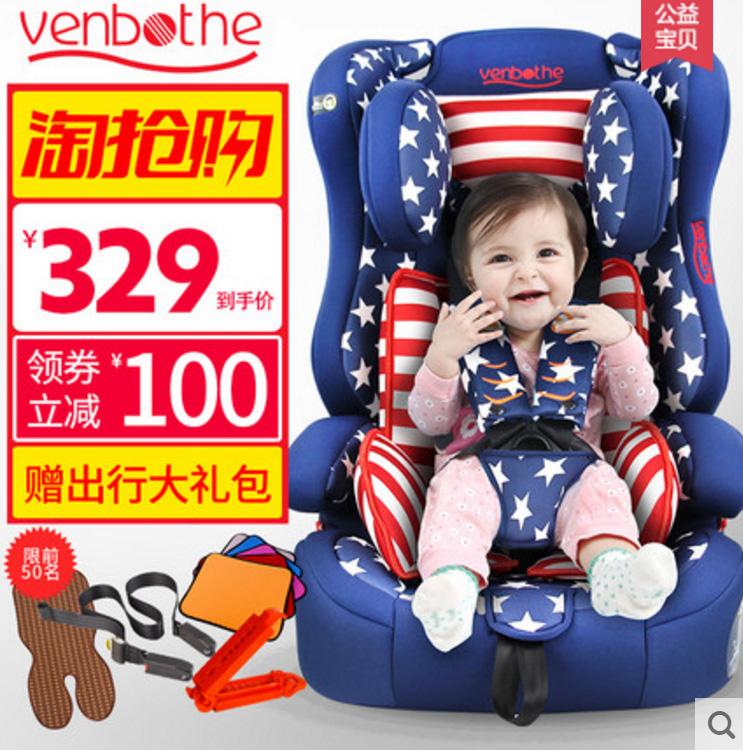 文博仕儿童安全座椅汽车用婴儿宝宝车载安全座椅9个月-3-4-12岁