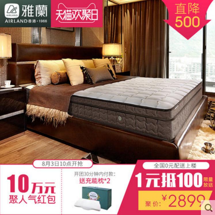 雅兰床垫 深睡尊享版 独立弹簧1.5m1.8米床 软硬席梦思乳胶床垫