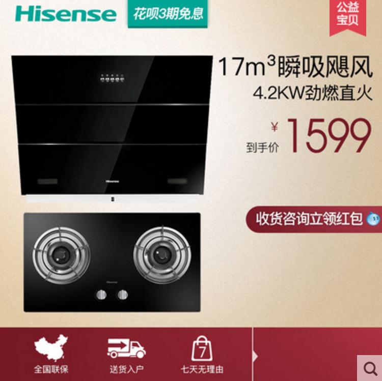 Hisense/海信HJ3100+WB5201抽油烟机燃气灶套餐 侧吸式烟灶套装