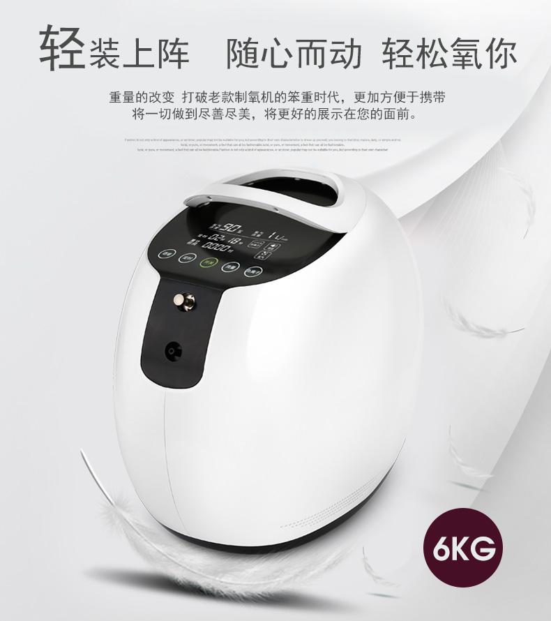 新款美之氧制氧机家用吸氧机老人孕妇便携式医用家庭氧气机带雾化