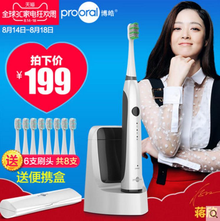 博皓声波电动牙刷 成人款家用软毛情侣美白 自动充电式牙刷电动