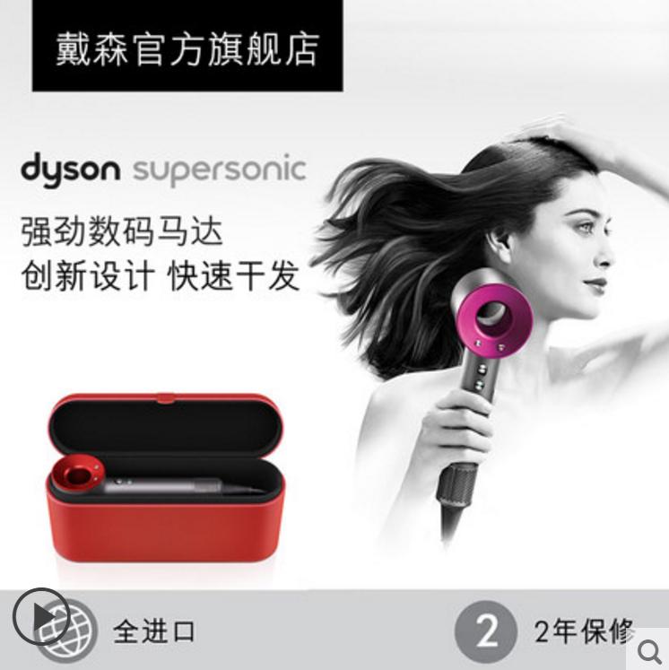 Dyson戴森吹风机Supersonic HD01中国红臻选礼盒版