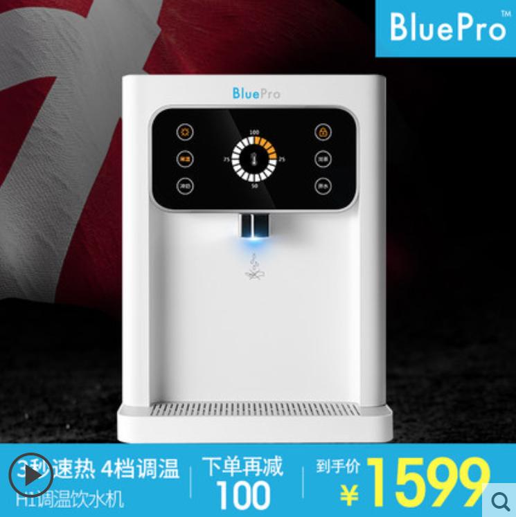 BluePro博乐宝家用壁挂式管线机即热台式饮水机3秒速热四档水温