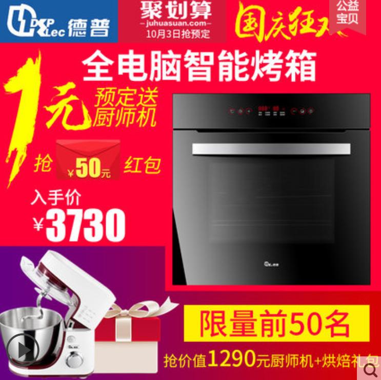 Depelec DEP-809EB/809ES德普烤箱家用 嵌入式 内嵌式烤箱多功能