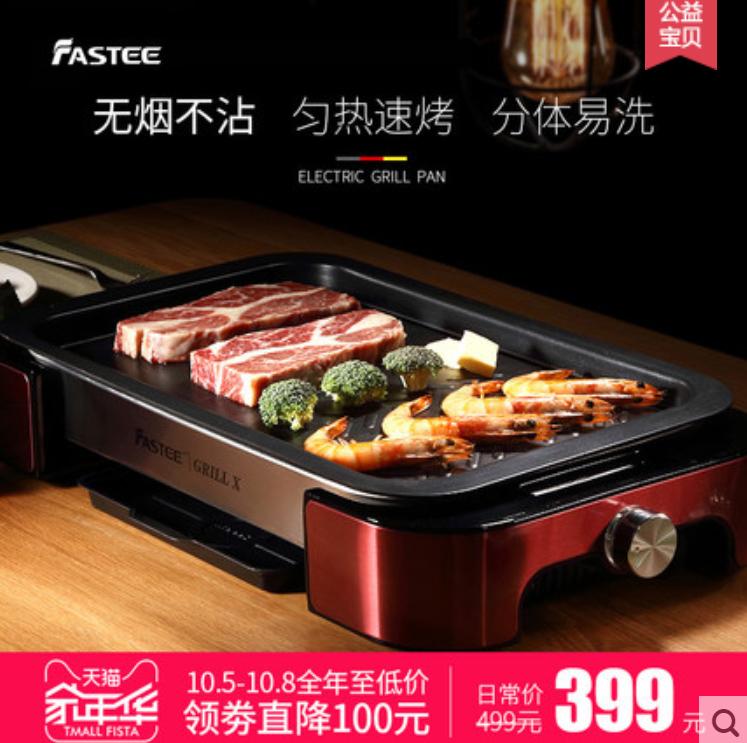 Fastee/法诗缇 电烧烤炉家用韩式无烟电烤盘商用烤肉铁板烧多功能