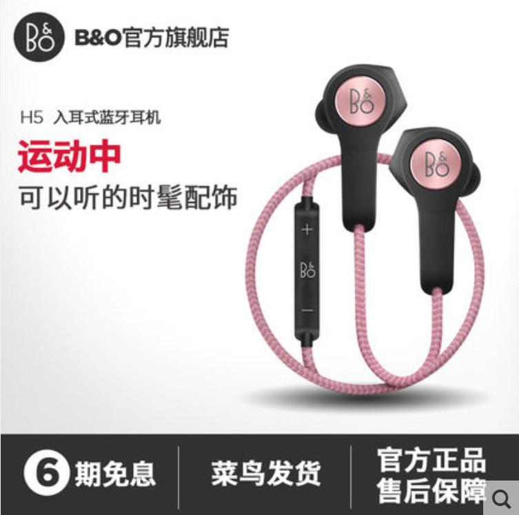 BANG&OLUFSEN/邦及欧路夫森 BeoPlay H5 bo 蓝牙耳机入耳式B&O