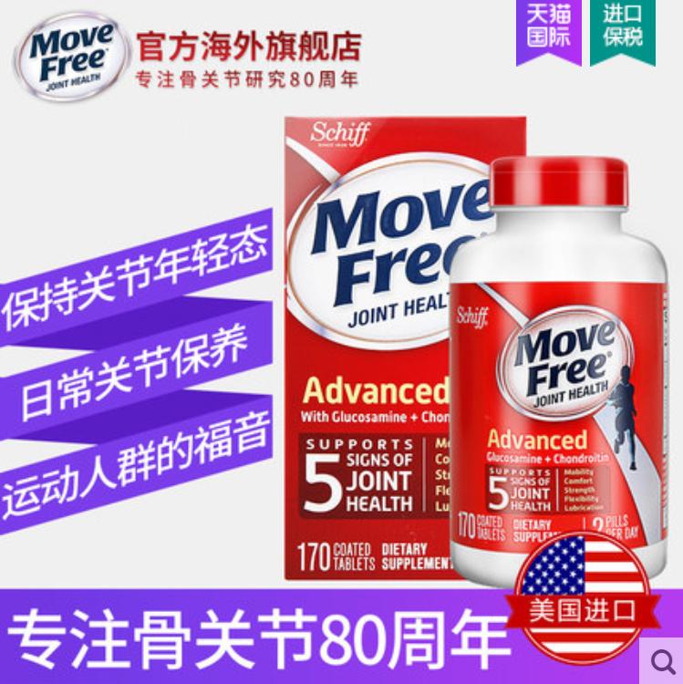 美国进口Schiff MoveFree氨基葡萄糖维骨力氨糖软骨素红瓶170粒*2