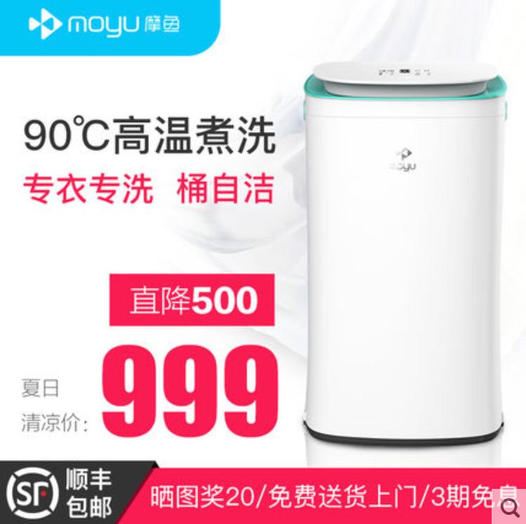 摩鱼 XQB30-S1H 儿童家用高温煮洗小型迷你全自动波轮婴儿洗衣机