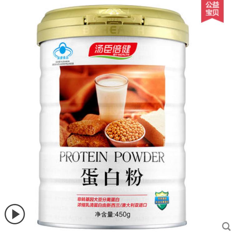 汤臣倍健R蛋白粉 450g/罐(附量具)增强免疫力官网正品旗舰店