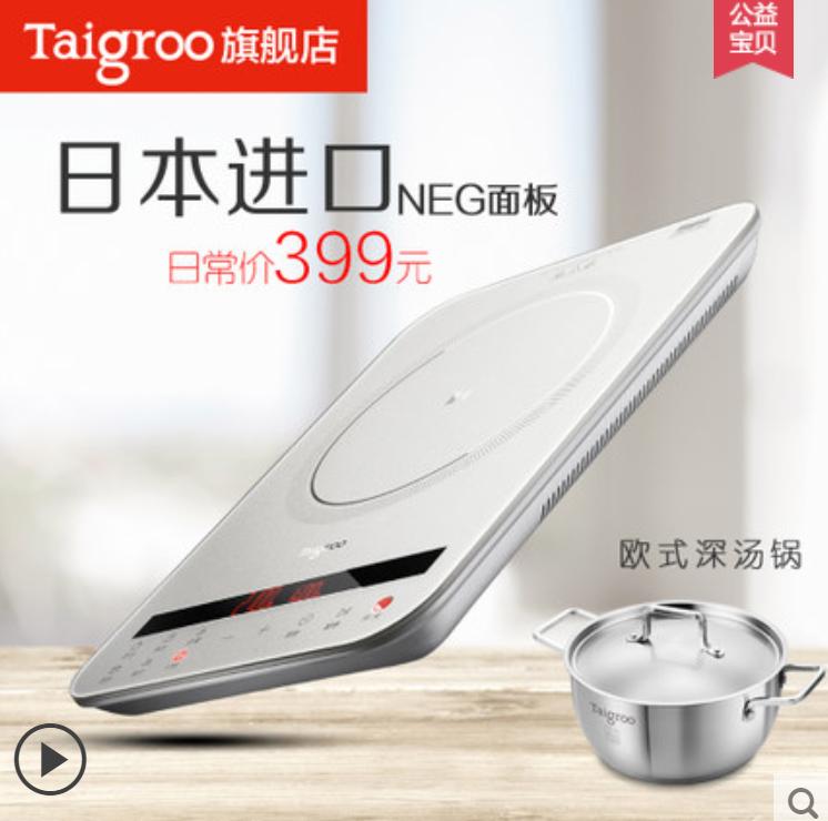 钛古电磁炉 Taigroo/钛古 IC-A2102电磁炉家用日本面板超薄触摸屏