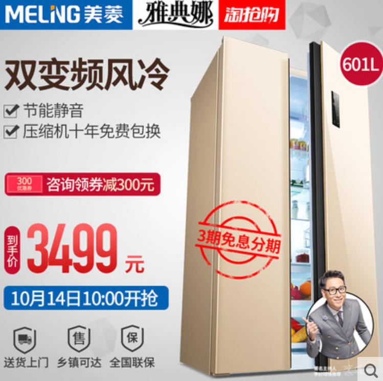 MeiLing/美菱 BCD-601WPCX 冰箱双开门风冷对开门家用变频电冰箱