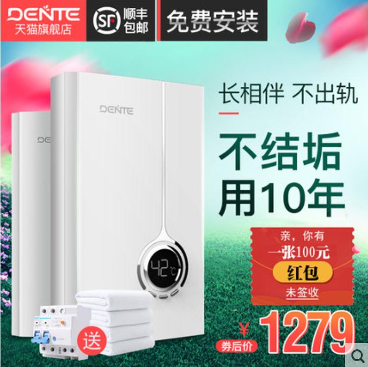 DENTE/德恩特V7HC 2017新升级即热式电热水器速热洗澡变频恒温机