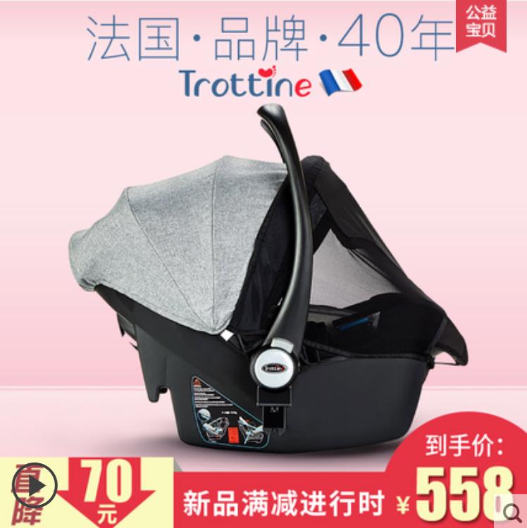 Trottine婴儿提篮式汽车安全座椅新生儿便携车载宝宝外出手提摇篮