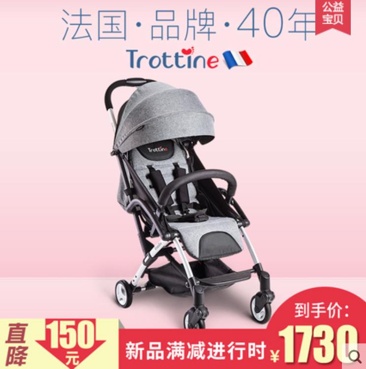 trottine婴儿推车可坐可躺轻便伞车宝宝新生幼儿便携折叠手推车