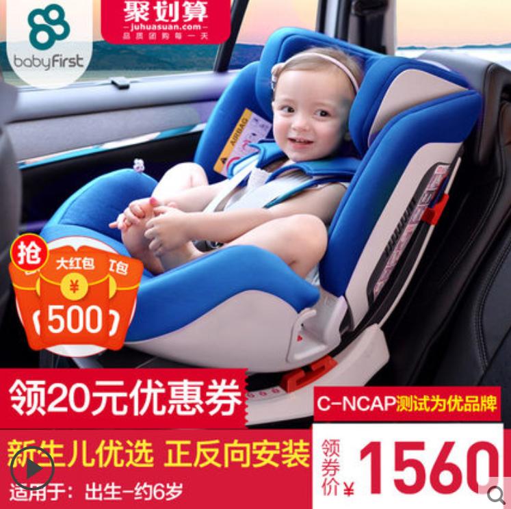 宝贝第一 儿童安全座椅 车载婴儿宝宝安全座椅汽车用isofix 0-6岁