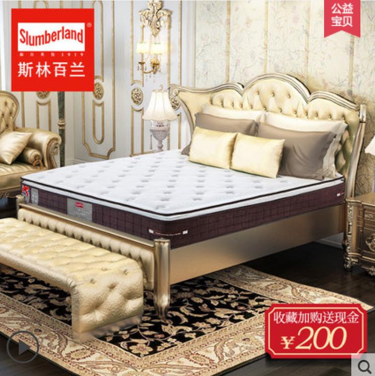 斯林百兰乳胶床垫1.5m1.8米椰棕独立弹簧护脊椎双人席梦思