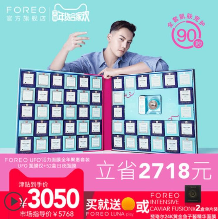 FOREO UFO面膜仪补水瘦脸美容仪 52盒面膜+UFO套装