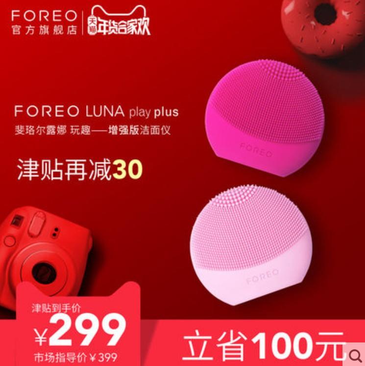 FOREO LUNA play plus露娜玩趣增强版洗脸仪洁面仪(可换电池)