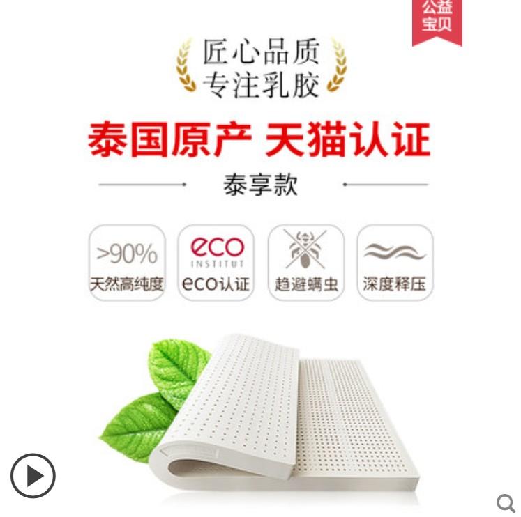 金橡树泰国原产进口天然乳胶床垫护脊纯5cm7.5cm