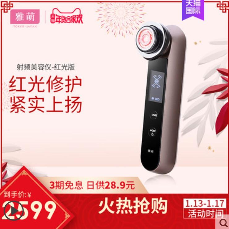 雅萌雅萌YAMAN红光美容仪器家用脸部面射频嫩肤童颜机HRF-10T日本