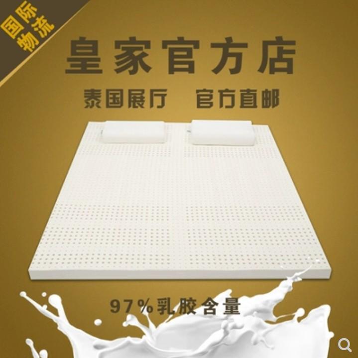 泰国royal latex皇家天然乳胶床垫进口