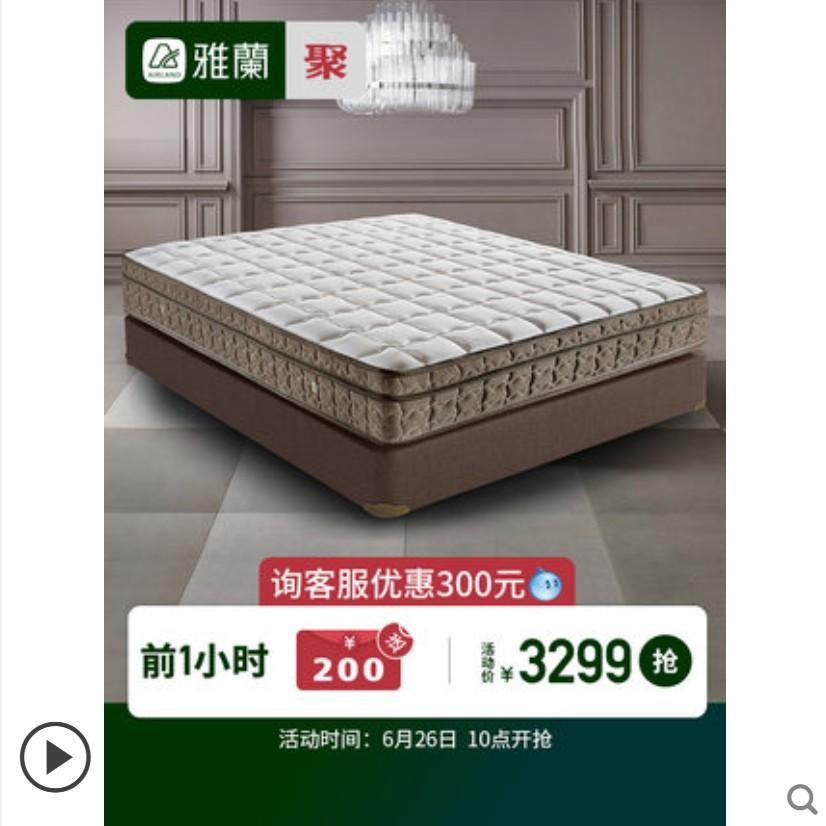 雅兰床垫天然乳胶床垫席梦思独立弹簧床垫1.5米1.8m床 深睡尊享版