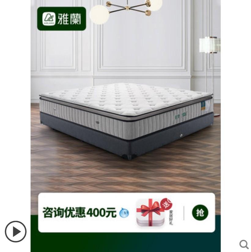 雅兰天然乳胶床垫席梦思独立弹簧床垫1.5米1.8m床垫硬 有度奢享版