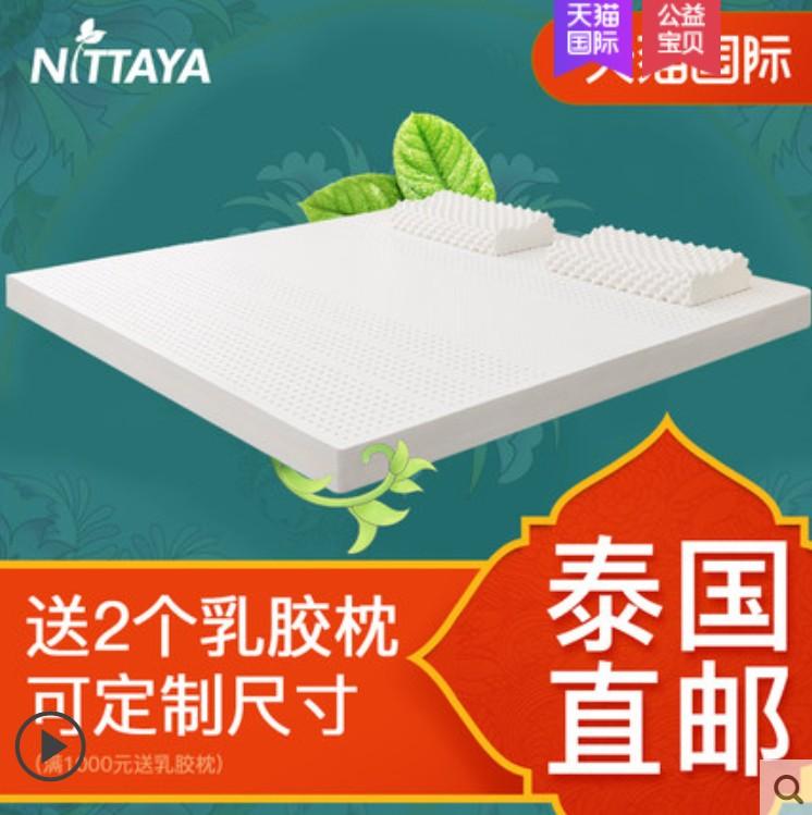 妮泰雅泰国乳胶床垫原装进口乳胶床垫天然儿童床垫定制橡胶床垫