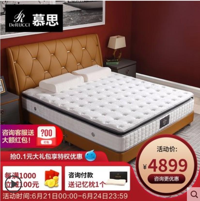 慕思床垫 独筒弹簧床垫3cm天然乳胶席梦思三重防螨1.8米 睡眠精灵
