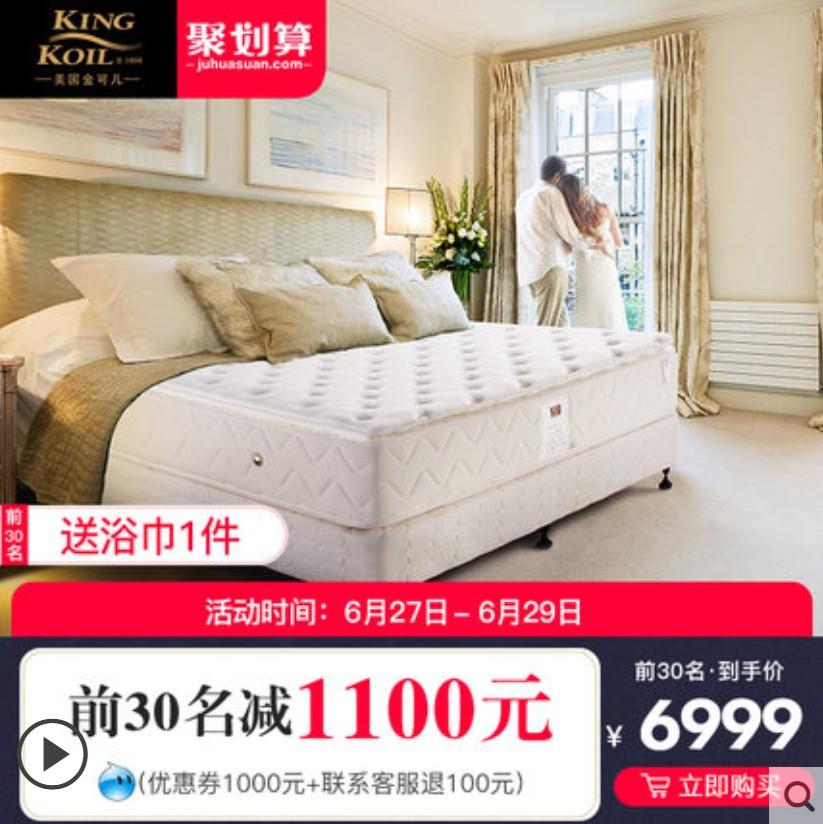 金可儿乳胶床垫席梦思 酒店床垫1.5m1.8米护脊独立弹簧床垫 繁星A