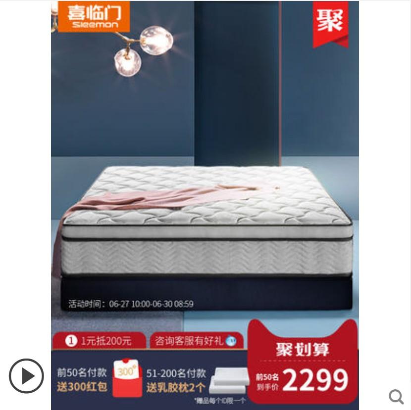 喜临门床垫旗舰店正品弹簧席梦思床垫软硬两面乳胶床垫椰棕垫 4D
