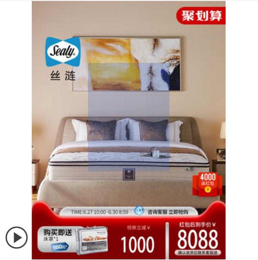 Sealy/丝涟床垫 双人乳胶床垫 1.8m弹簧床垫 皇室尊享经典版
